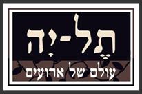 תל-יה גן אירועים
