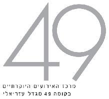 49 - מרכז האירועים היוקרתיים בקומה 49 מגדל עזריאלי