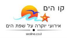 קו הים - sea line