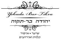 יהודה בר תקוה