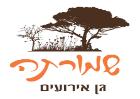 שמורתה - גן אירועים